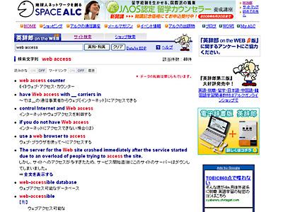 英辞郎 on the Web」が機能強化...