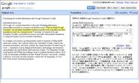 機械翻訳併用の翻訳支援アプリ「Google Translator Toolkit」