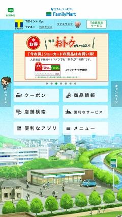 ファミマ の アプリ 楽天Edyスマートフォンアプリ・ネットサービス クーポン サービス...