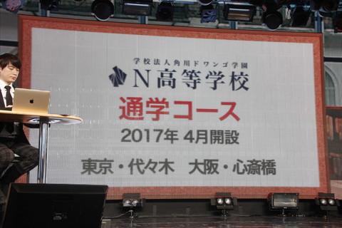 N 高等 学校 札幌