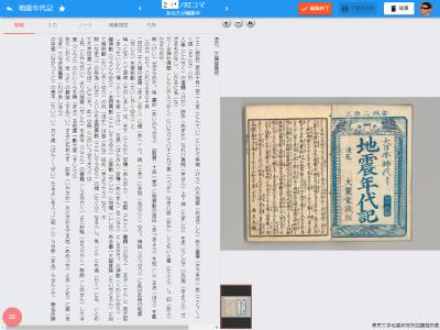 古い地震史料のくずし字をユーザーがテキスト化する「みんなで翻刻 ...