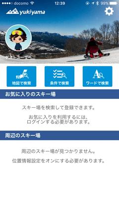 地図ウォッチ ゲレンデマップ上でgps位置情報を表示共有できるスキー