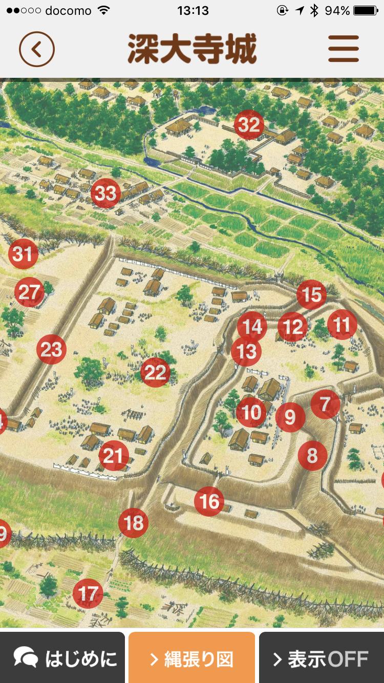 地図ウォッチ 戦国時代の土の城の復元イラストマップを収録した
