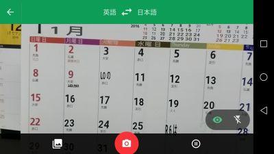 翻訳 アプリ 英語