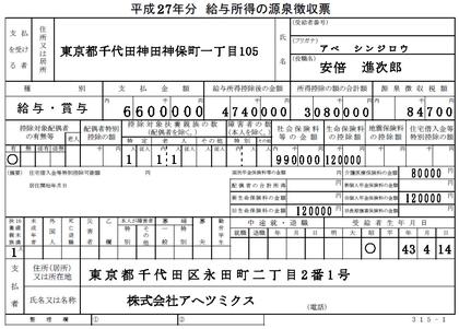 平成27年分の源泉徴収票