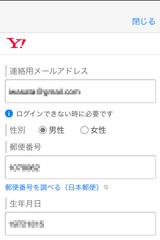ヤフー ログイン sms