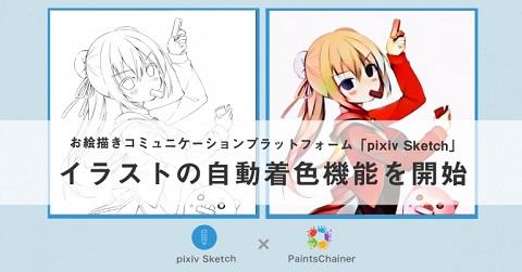 ウェブ版pixiv Sketch機械学習による自動色塗り機能を追加