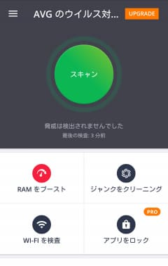 AvastとAVG、Androidアプリでもスキャンエンジンを統合、「Avast Mobile Security & Antivirus」「AVG AntiVirus for Android」最新版で 「AVG AntiVirus for Android」の画面