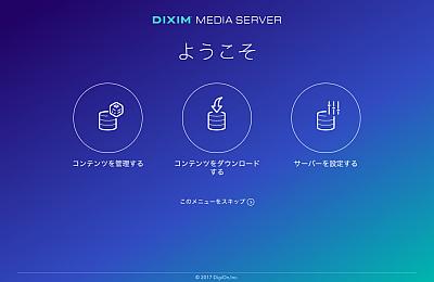 DiXiM Media Server」正式版、Sy...