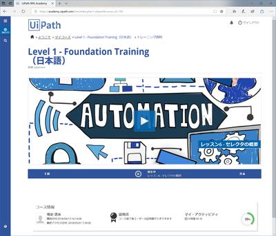 もう、下らない仕事はロボットで十分! 無償の「UiPath Community
