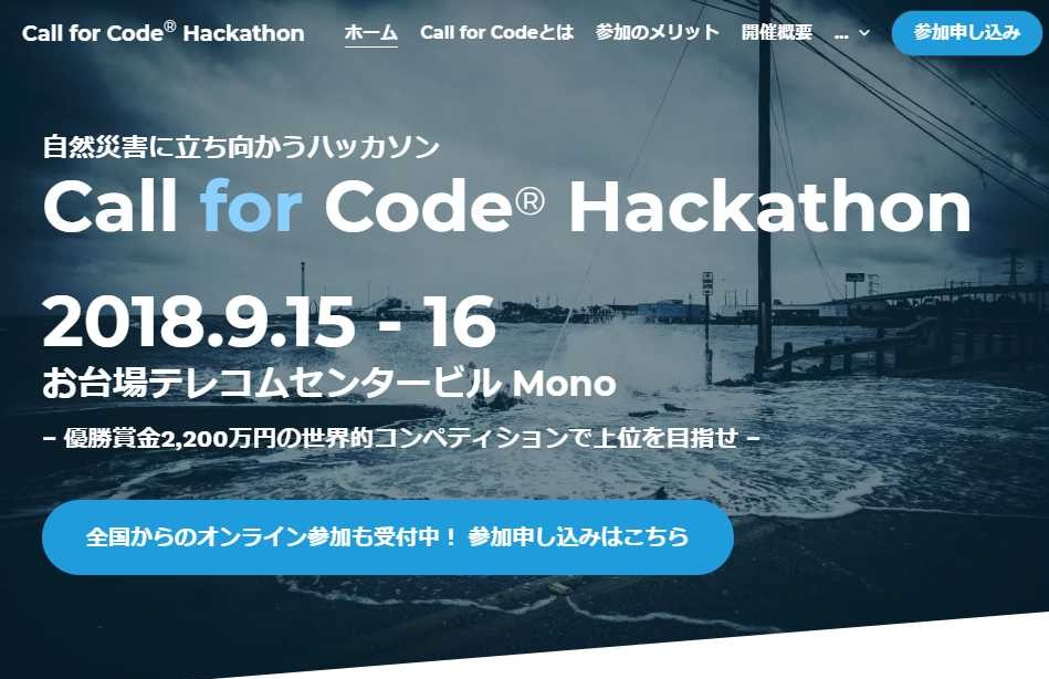 「Call for Codeハッカソン」公式サイト