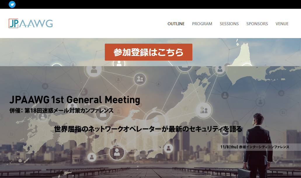 「JPAAWG 1st General Meeting」の参加登録はウェブサイトで受け付けている