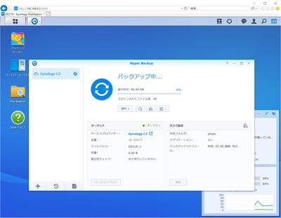 1万円ちょいの1ベイNAS、Synology「DS119j」、高機能アプリは