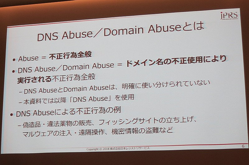 DNS Abuse/Domain Abuseとは