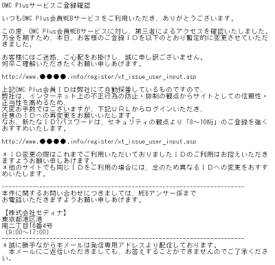 omc plus かたるフィッシングメール idの再登録を促して偽サイトへ誘導