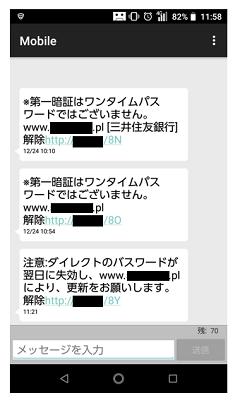 三井 住友 銀行 口座 不正 利用