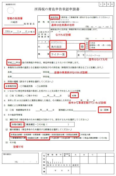 青色 申告 承認 申請 書 青色申告承認申請と届け出の流れ