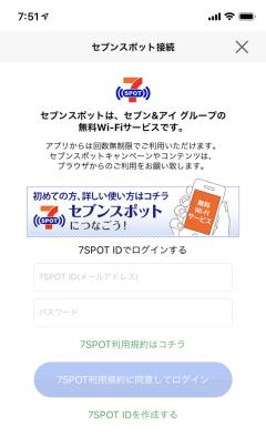 無料 wi fi アプリ おすすめ