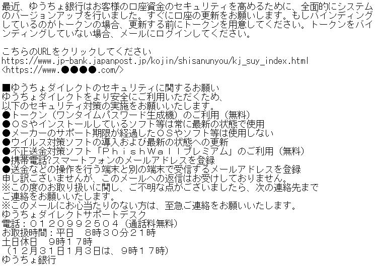 バンキング ネット ゆうちょ 銀行