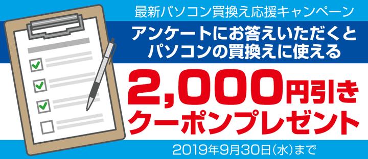 【PC】Windows 7サポート終了まであと半年、ドスパラが「最新パソコン応援キャンペーン」で2000円割引クーポン