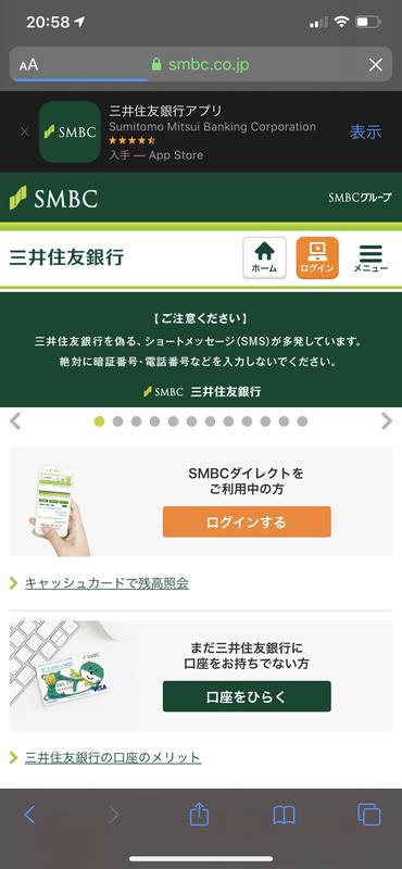 三井 住友 銀行 振込 上限