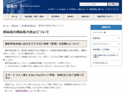 E tax 国税庁