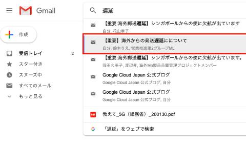 gmail フォルダ 分け