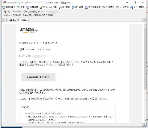 アマゾン マスク 詐欺