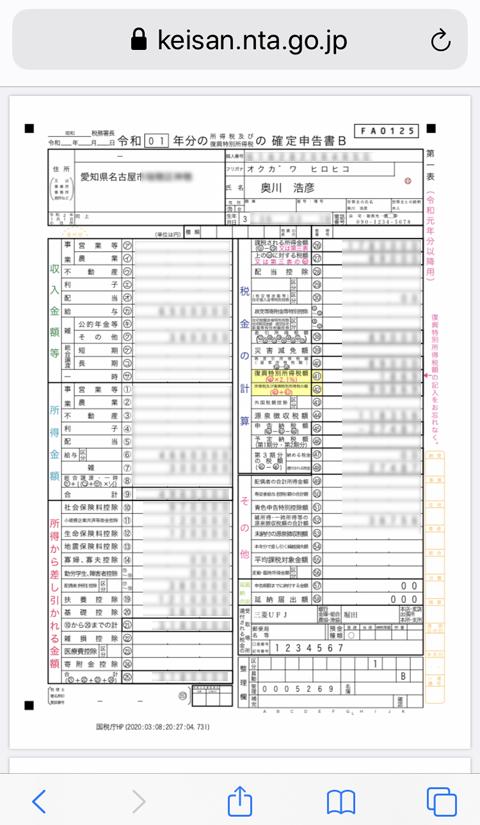 Tax 確定 申告 e