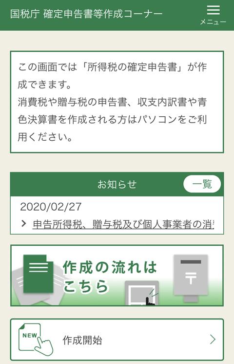 申告 国税庁 スマホ 確定