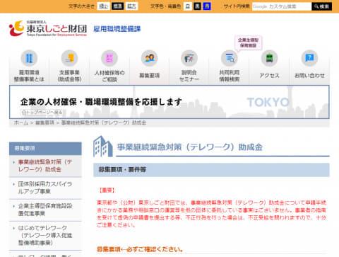 テレワーク 助成 金 東京 都