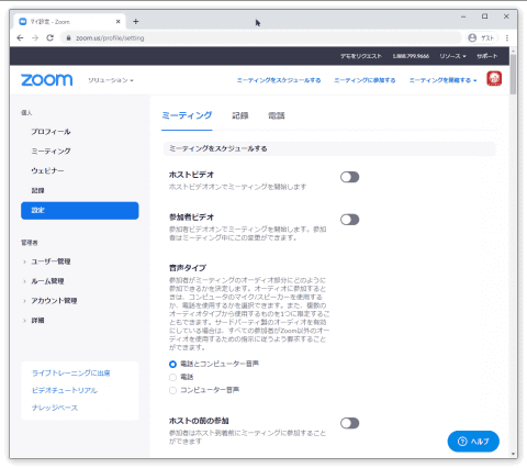 Zoom マイク 設定