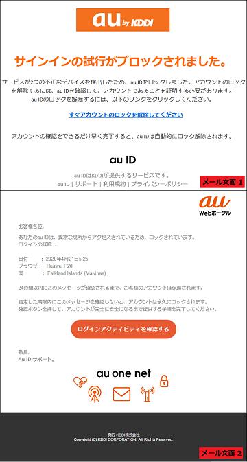 ウェブ ポータル au