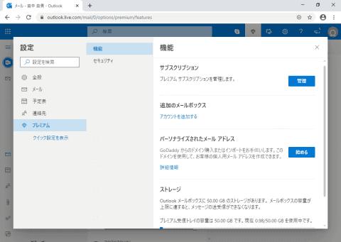 Outlook メール アドレス