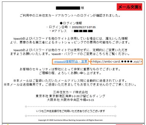 三井 住友 カード id と は