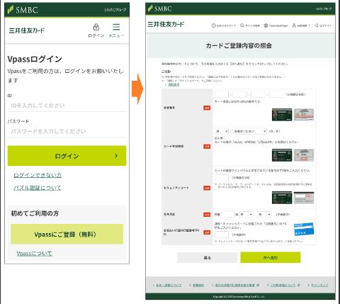 ログイン 三井 住友 カード
