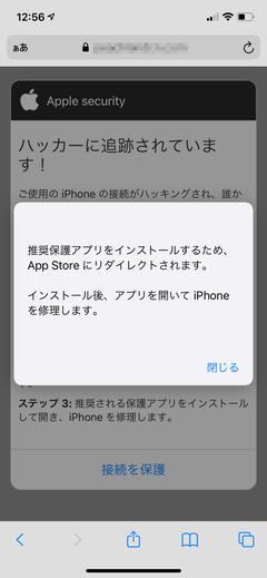 され た まし ハッキング が メッセージ Iphone 【iPhone】カレンダーにハッキングの警告などが表示されるスパム詐欺の詳細と対処