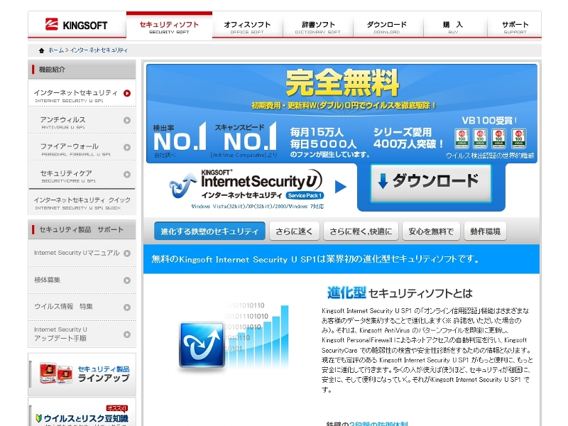「Kingsoft Internet Security U SP1 quick」のダウンロードページ