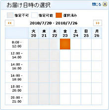 Amazon.co.jpが「お届け日時指定便」スタート、最短で翌日指定も可能 ...
