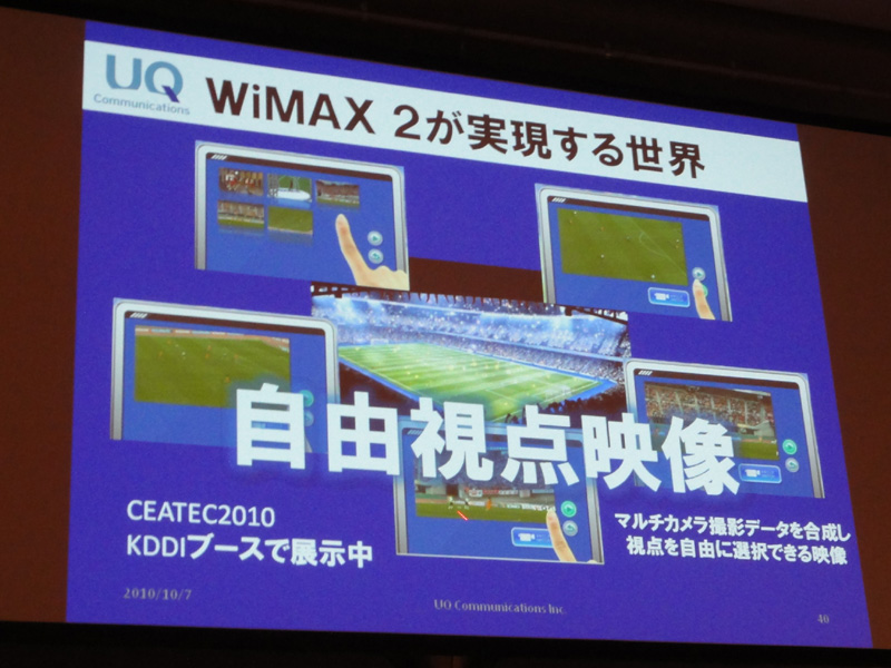 WiMAX2利用シーンの一例として自由視点映像を紹介