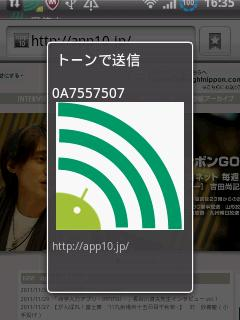 tcodeの送信画面(Android版)