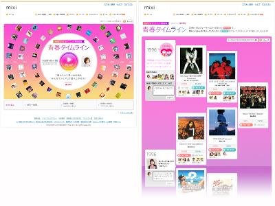 ミクシィ、DeNAと共同でソーシャルコマース「mixiモール」始動 -INTERNET Watch