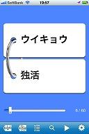 メモメモ暗記帳 - iPhoneアプリ   APPLION