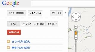 google マップ 自宅 設定