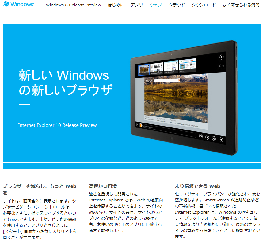 「Internet Explorer 10 Release Preview」の紹介ページ