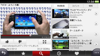 アプリ vita