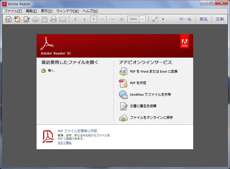 pdf 編集 無料 サイト