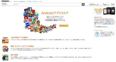 d0e906db05 Amazon.co.jpは28日、Androidアプリを販売・配信する「Amazon Android アプリストア」をオープンした。同様のストア は欧米ではすでに「Amazon Appstore」が展開されて ...