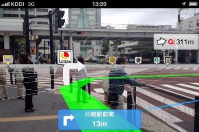 自転車の 道案内 自転車 アプリ : 地図の苦手な人にARで道案内 ...