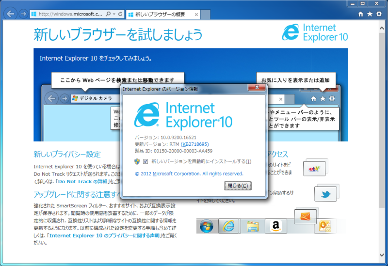 Windows 7向けIE10